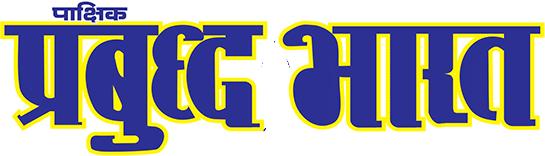 Prabuddh Bharat